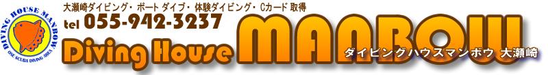 伊豆のダイビングショップ|西伊豆・大瀬崎 体験ダイビング&スクール|ダイビングハウスマンボウ
